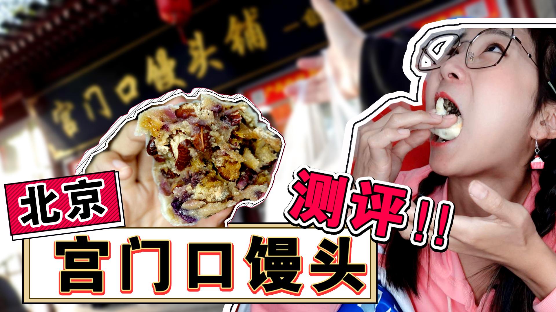 【逛吃北京】宫门口馒头测评!不止有馒头,八宝粘豆包了解一下?