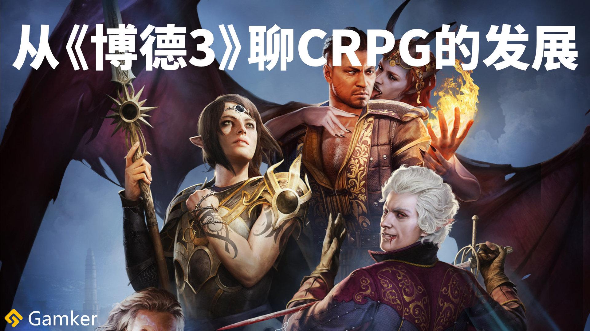 从《博德之门3》聊CRPG的发展【就知道玩游戏118】