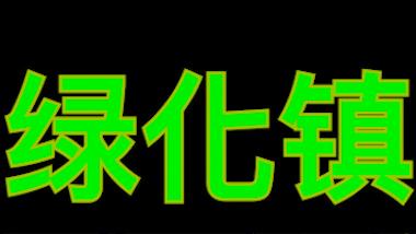 【超A新生计划】【婵×啾】绿化镇