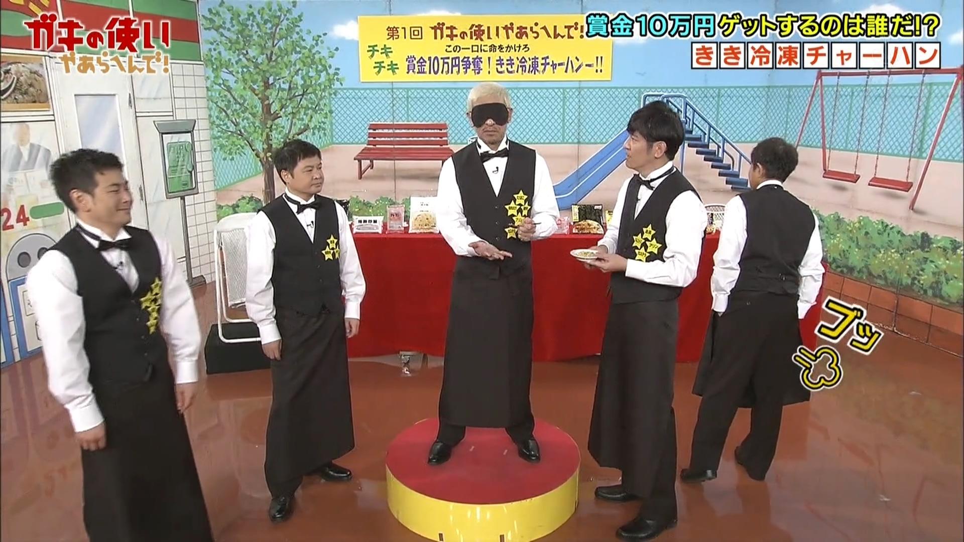 【水曜事务所】Gaki使 争夺10万日元奖金!危机冷冻炒饭~!!190120【中字】