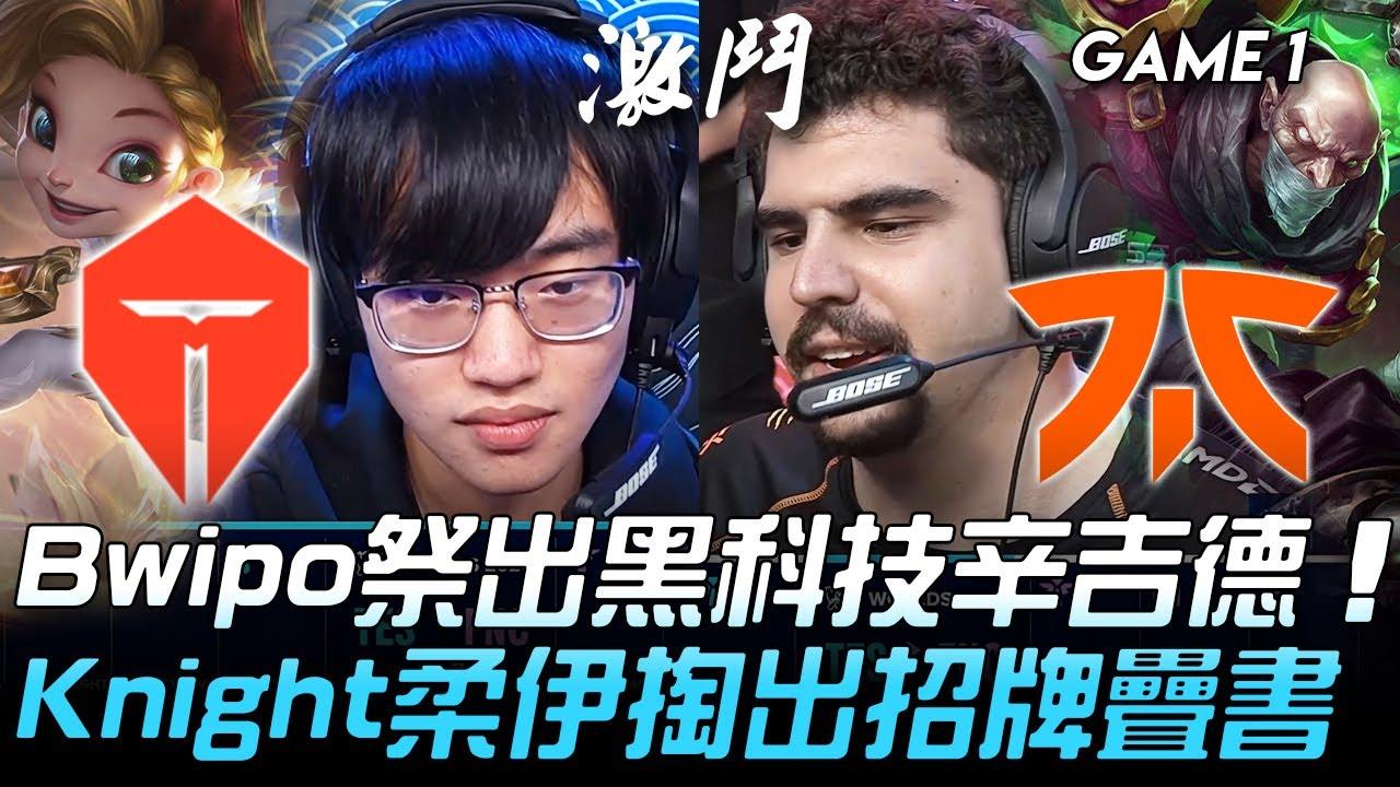 【中文解说】英雄联盟S10全球总决赛淘汰赛  TES vs FNC