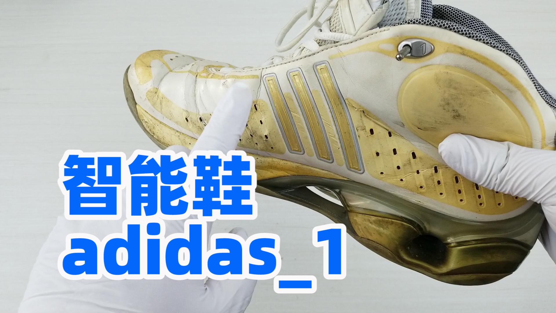 15年前阿迪达斯的黑科技,球鞋自动调节弹力的原理拆开看看是什么