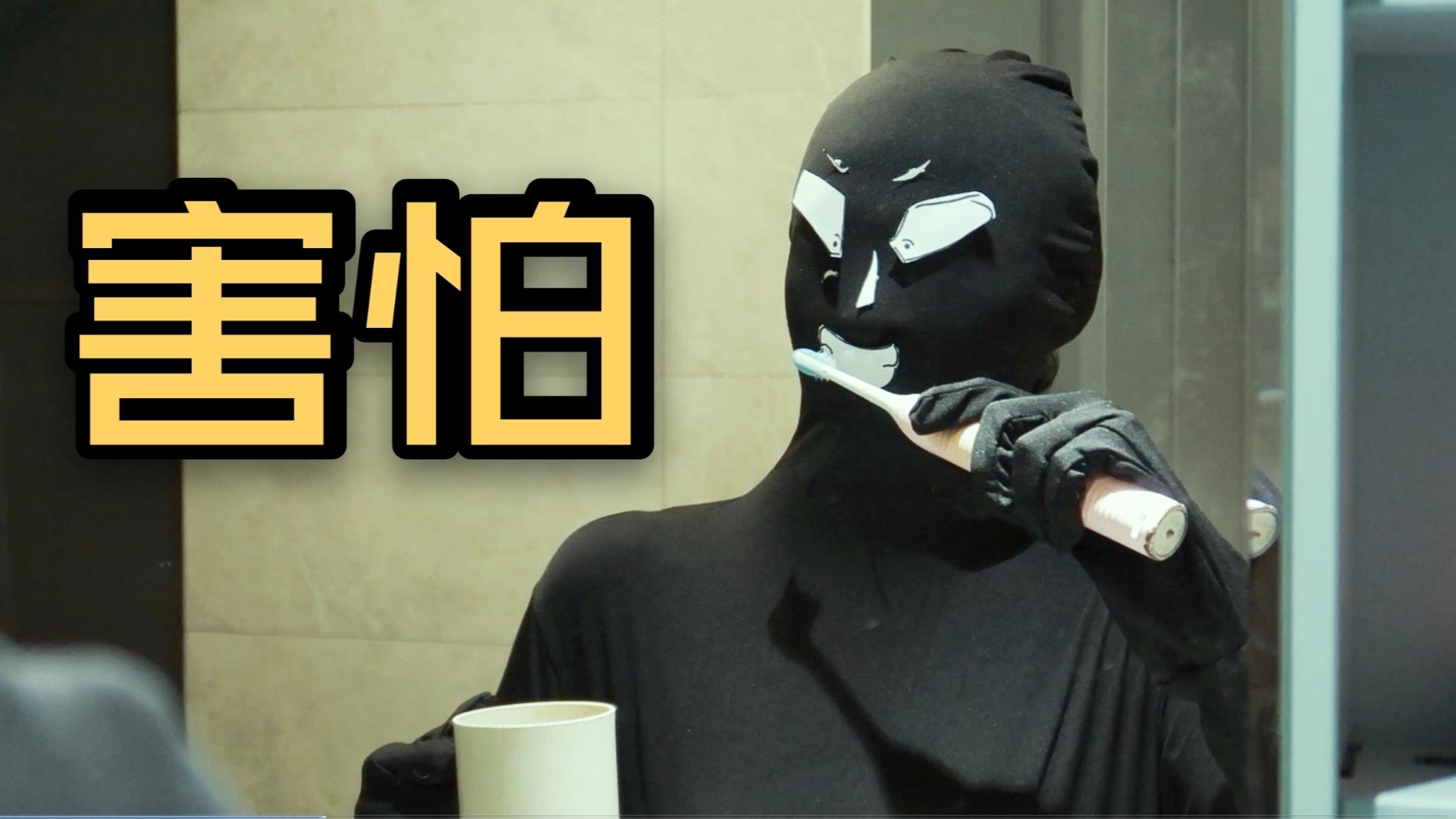 【鲍师傅】黑衣人 柯南+X档案 秘制料理你敢吃吗
