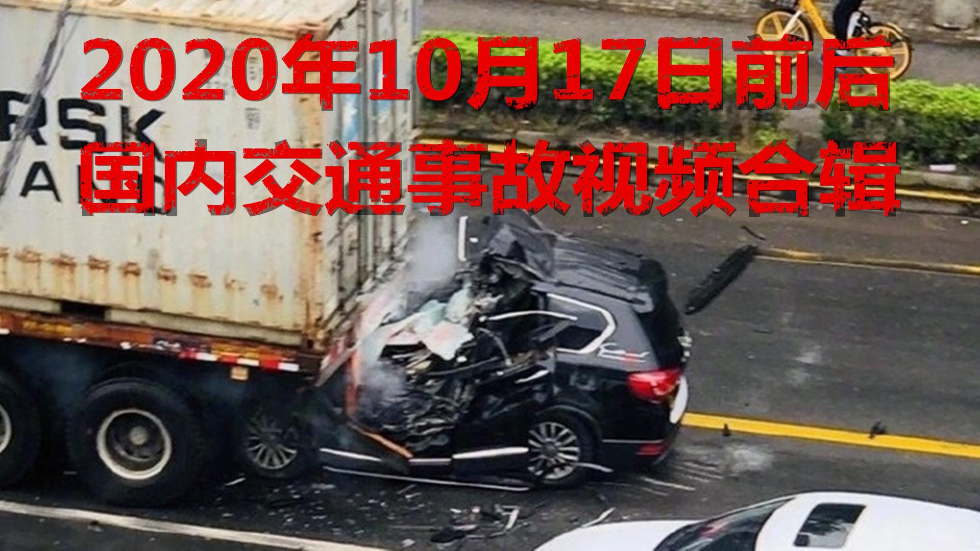 2020年10月17日前后国内交通事故视频合辑