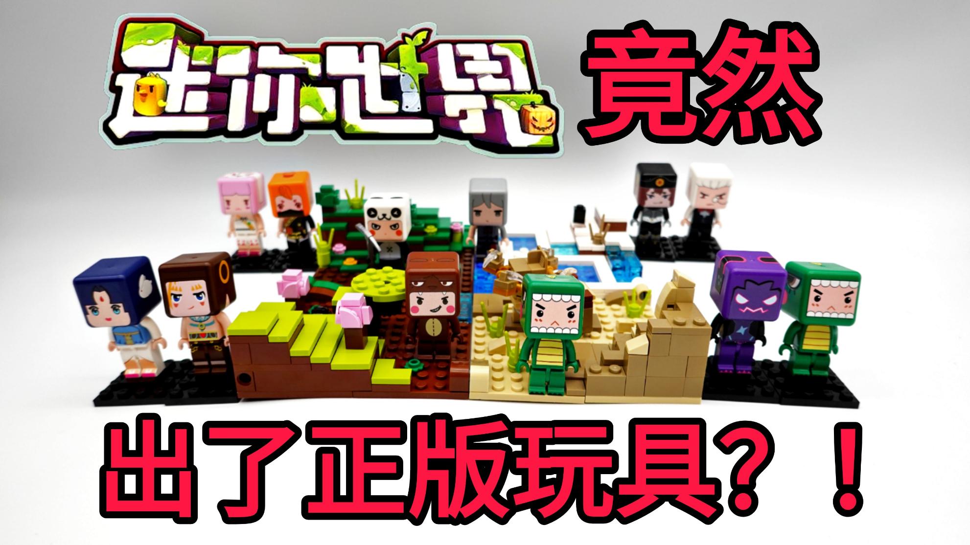 【超A新生计划】迷你世界居然出了正版玩具,这玩意真的会有人买吗???