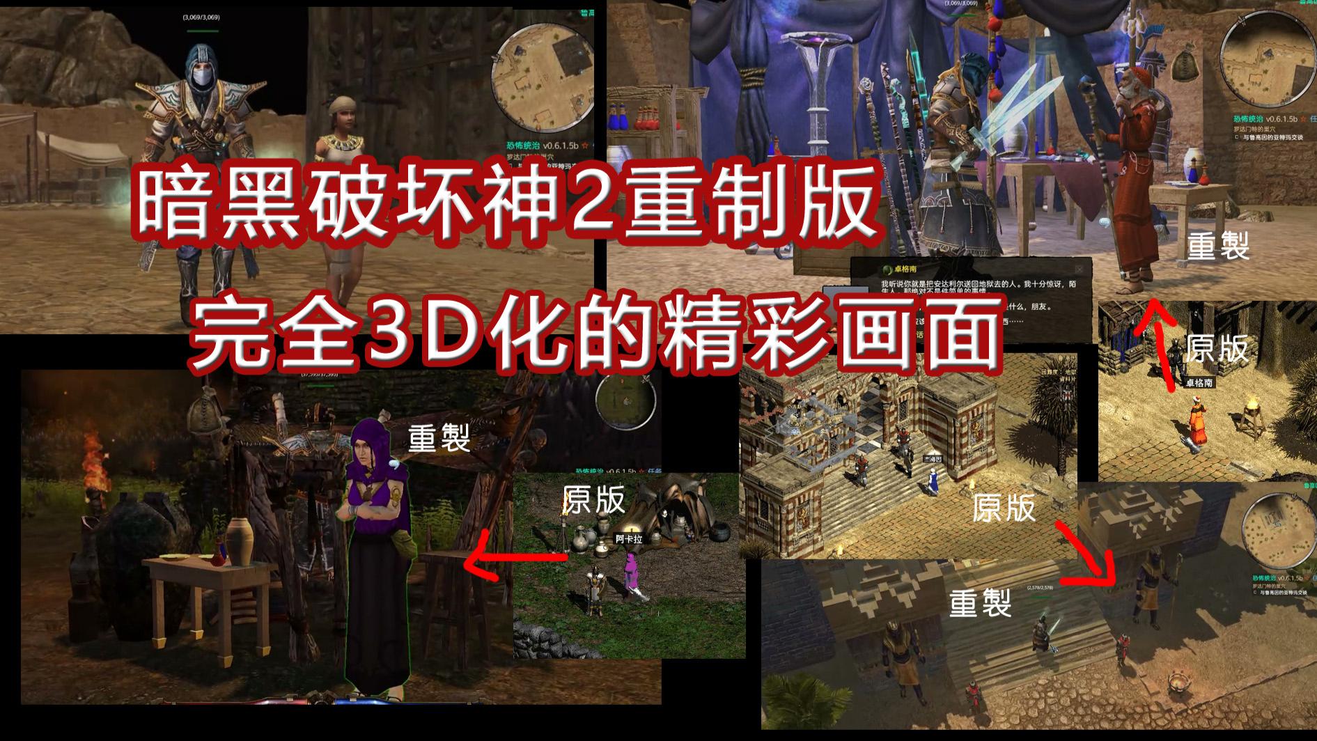 堪称完美的暗黑破坏神2重制版,圆一场20年的梦