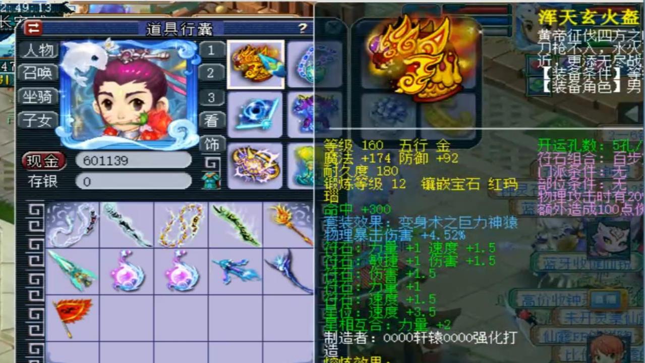梦幻西游:玩家重金打造出来的骷髅大唐,让老王估价看看值多少钱