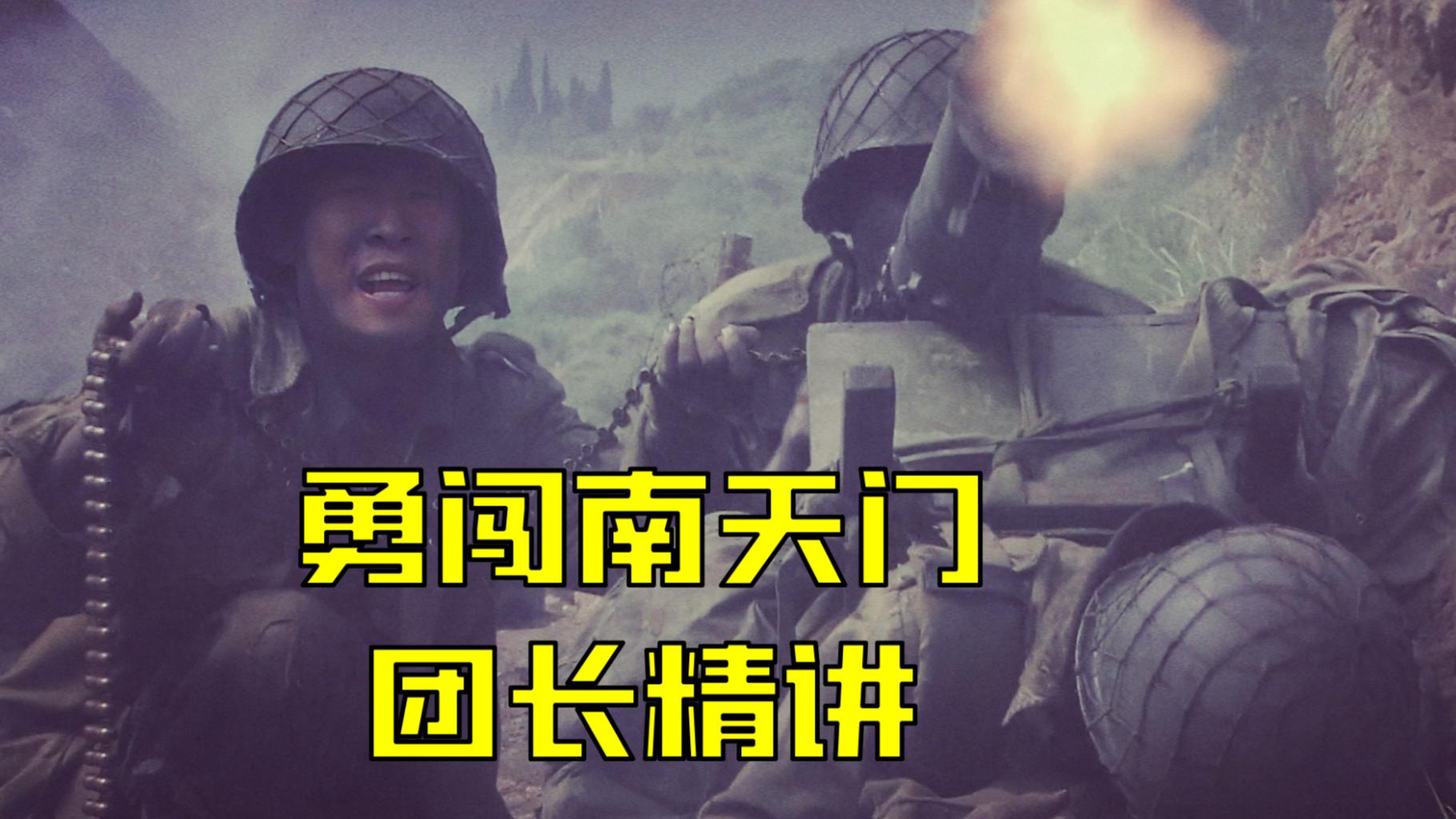 【1900】《我的团长我的团》勇闯南天门 精讲第十六回