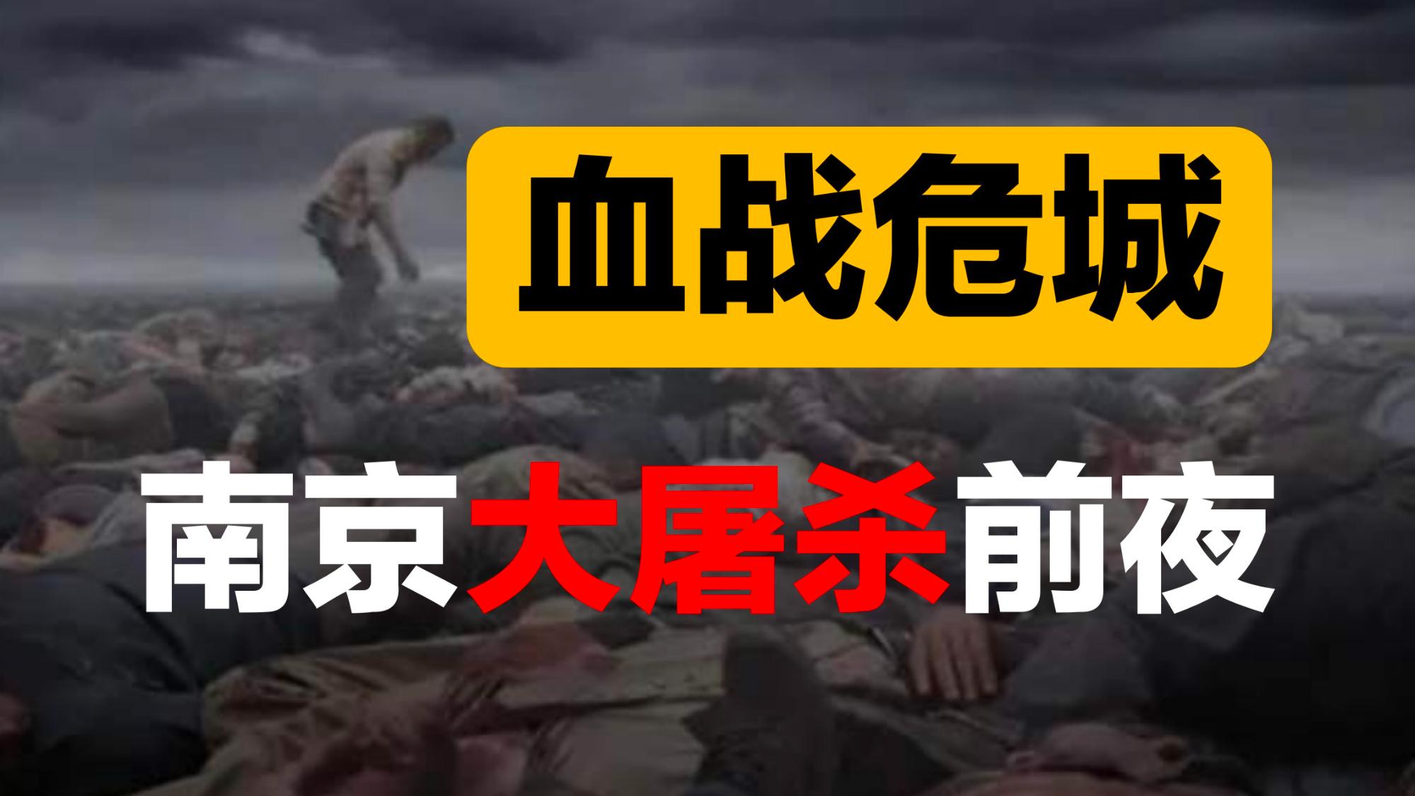 【血战与杀戮】南京沦陷前后!