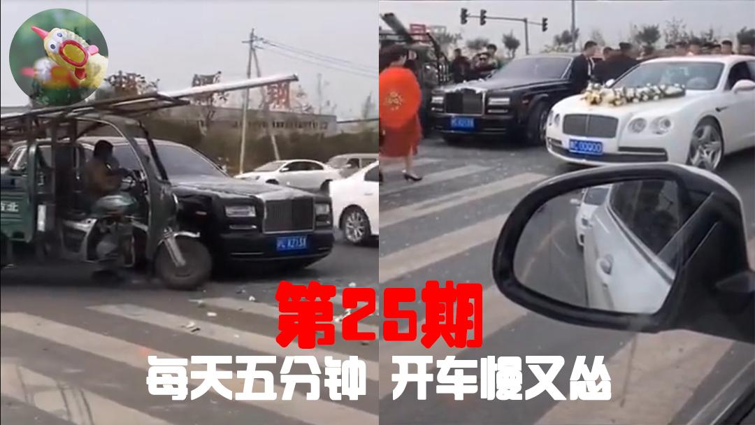 交通事故25期:每天五分钟,开车慢又怂