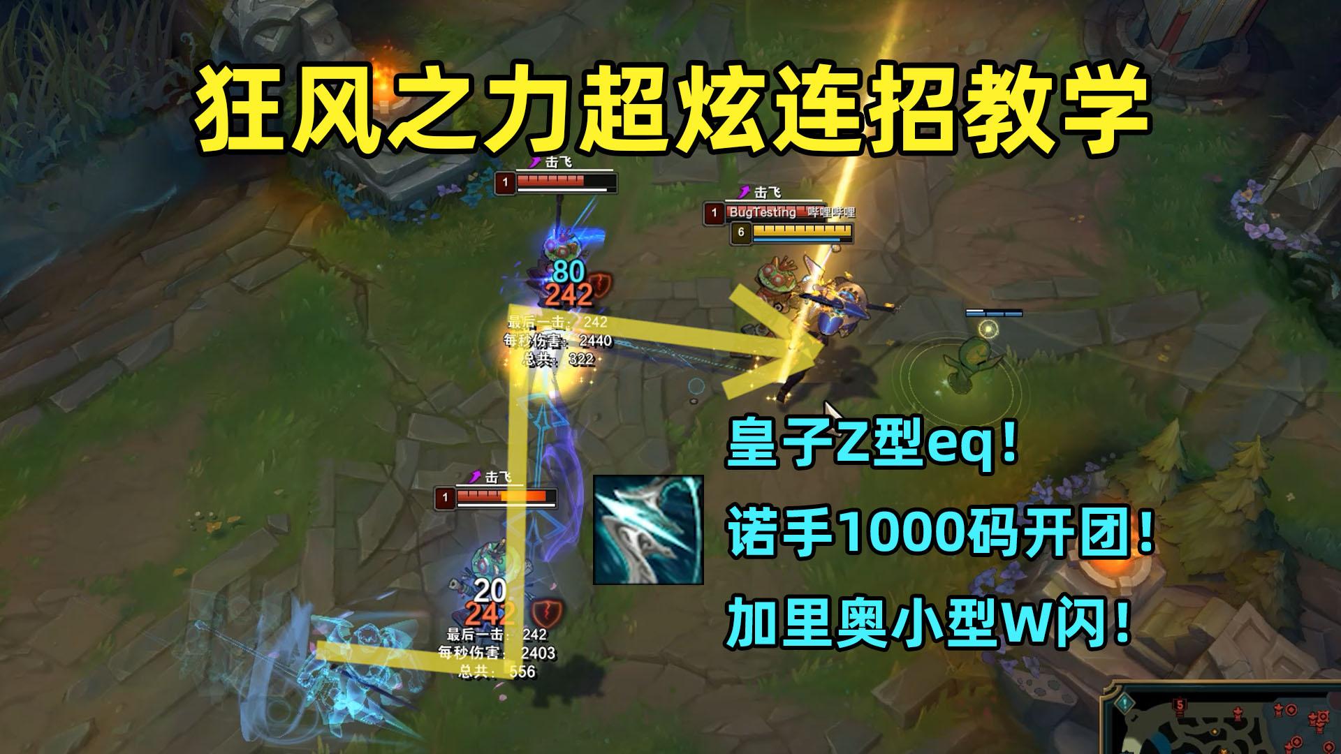 狂风之力超炫连招教学:皇子Z型eq+诺手1000码开团,秀操作必出装备!