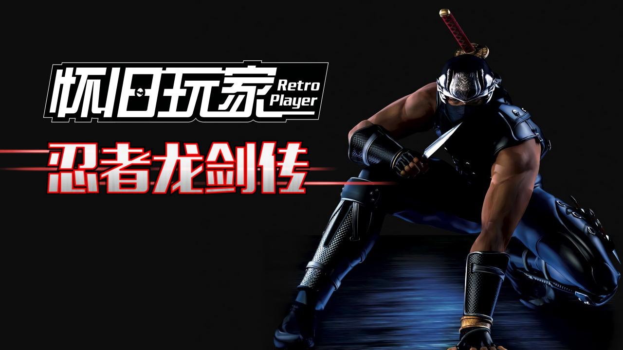 【怀旧玩家】最强忍者与最强忍者游戏-《忍者龙剑传》回顾