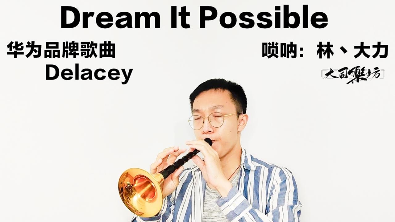 Dream It Possible唢呐版,你的铃声是这首歌吗?