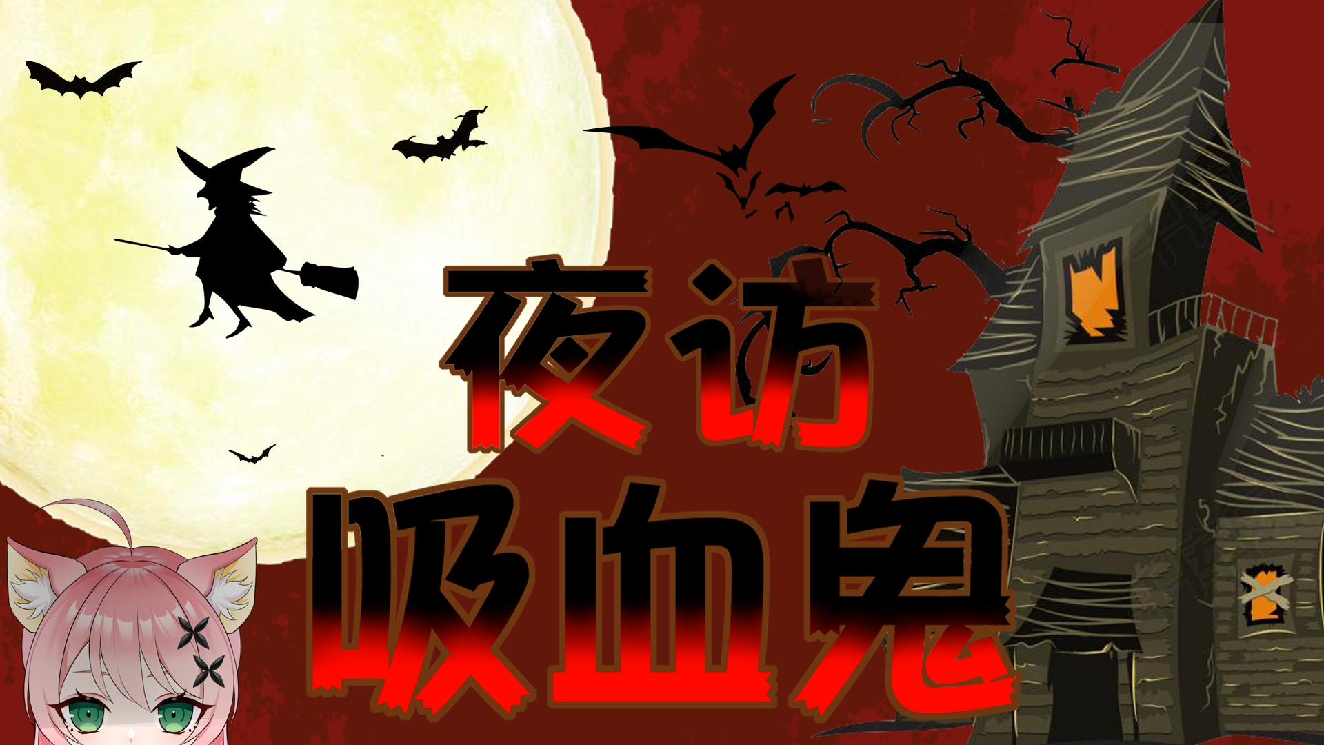 【VUP万圣祭】✚夜访吸血鬼✚快让我尝尝血的滋味