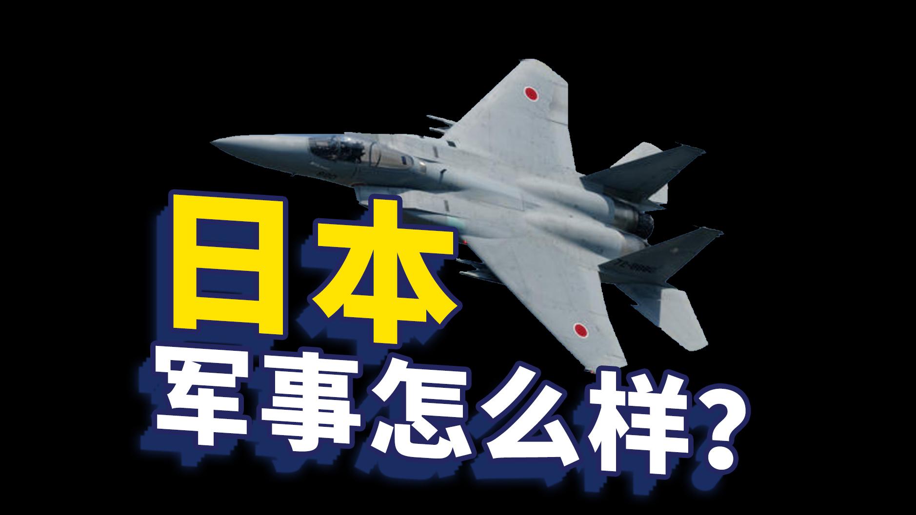 日本的军事实力怎么样?到底有多强?