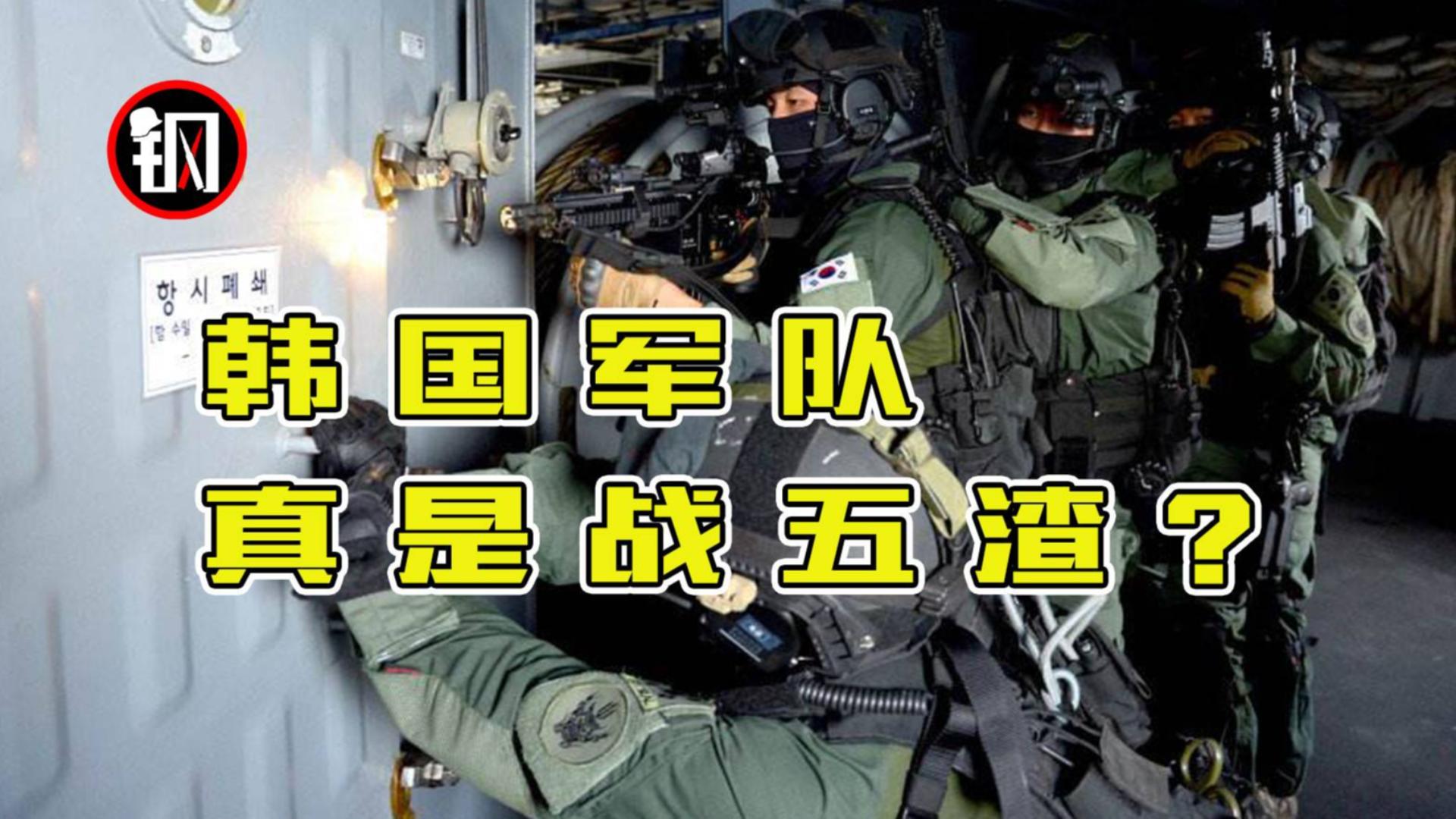 亚洲首个建立反恐部队!韩国特种部队这点真值得中国学习!