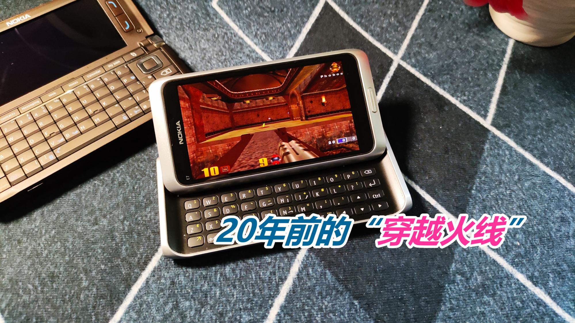 """20年前""""显卡杀手""""级PC游戏,竟能用诺基亚塞班机玩"""