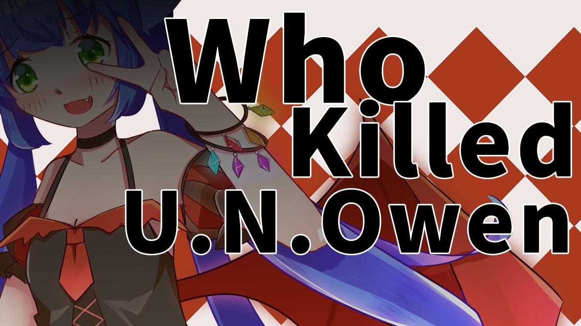 【VUP万圣祭】Who Killed U.N.Owen【她做到了唱歌像鬼哭】