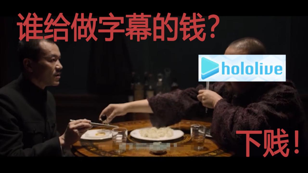 【蝗不压杏】给holo做字幕谁特么给钱啊【片段配音】