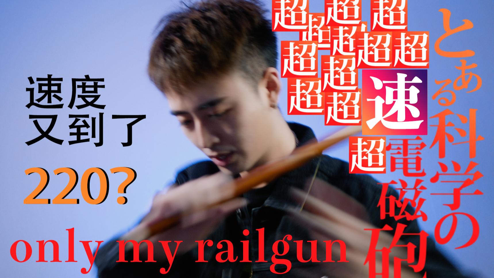 【2:30后逐渐癫痫】某科学的超(速)电磁炮【only my railgun】