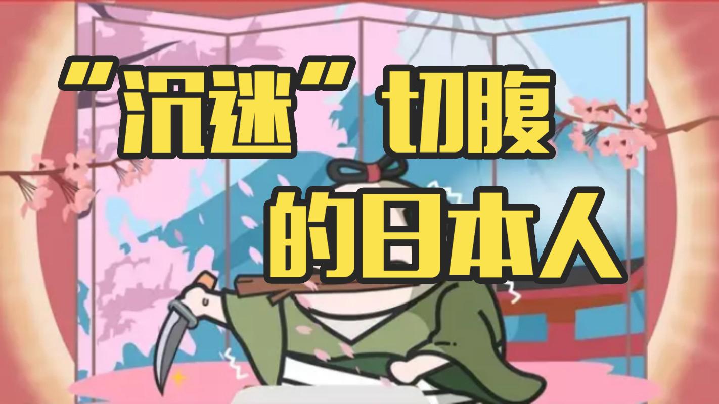 谢罪的方法有千万种,日本武士为啥偏偏就爱切腹?