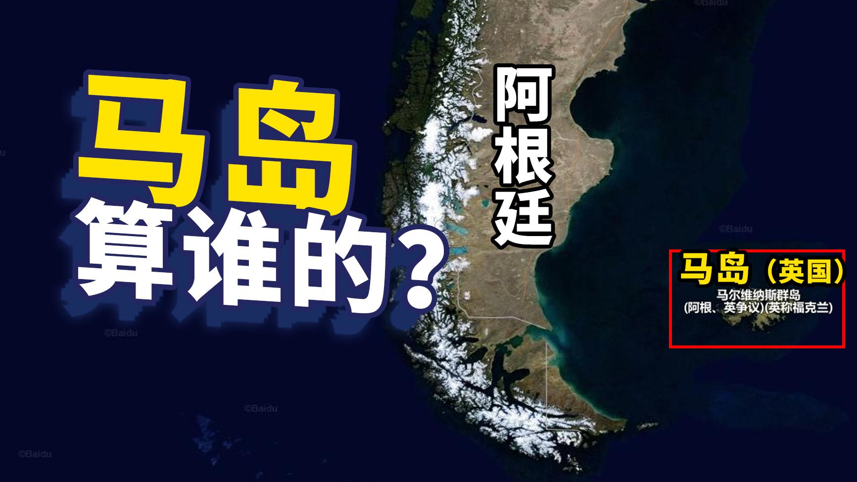 马岛究竟归属谁?是阿根廷还是英国?