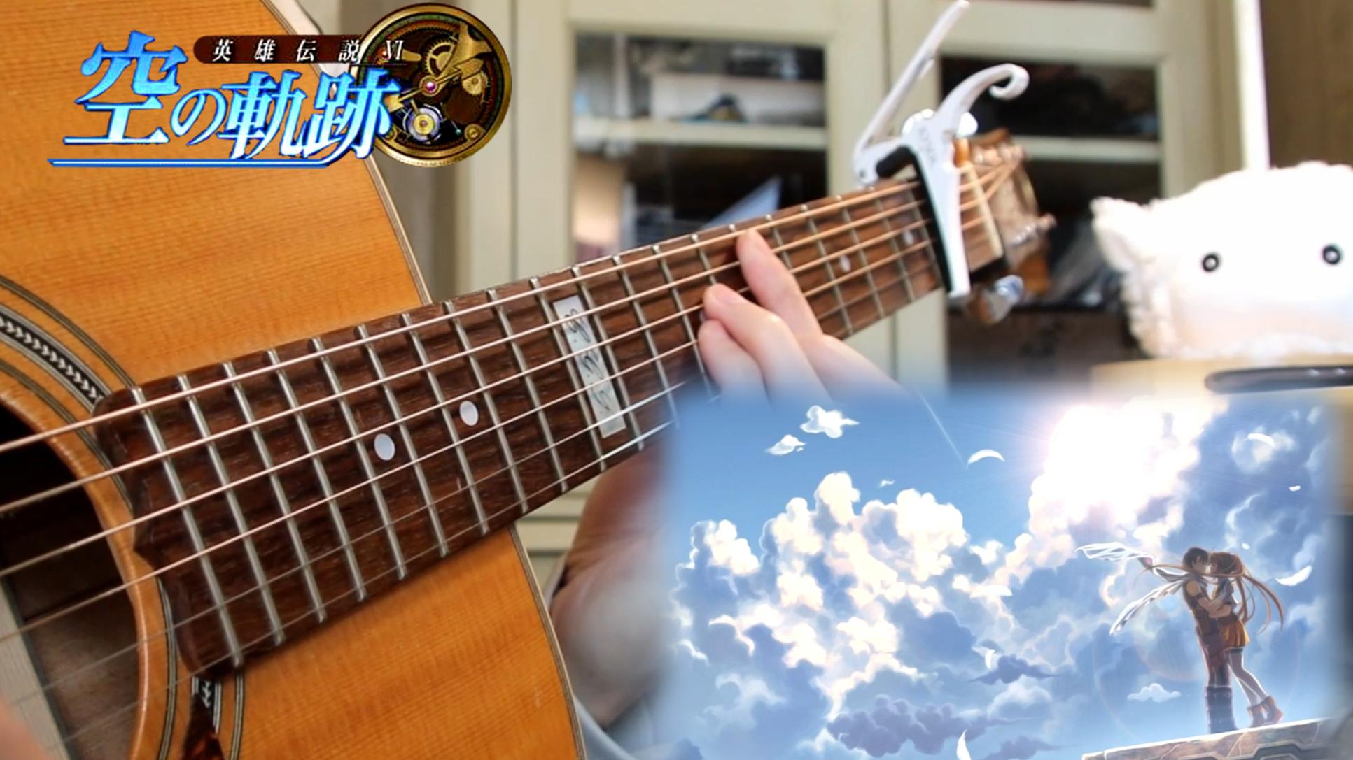英雄传说:空之轨迹经典曲目吉他连弹,你还记得几首?