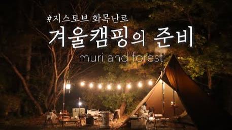 【韩国露营】柴火炉和冬季露营