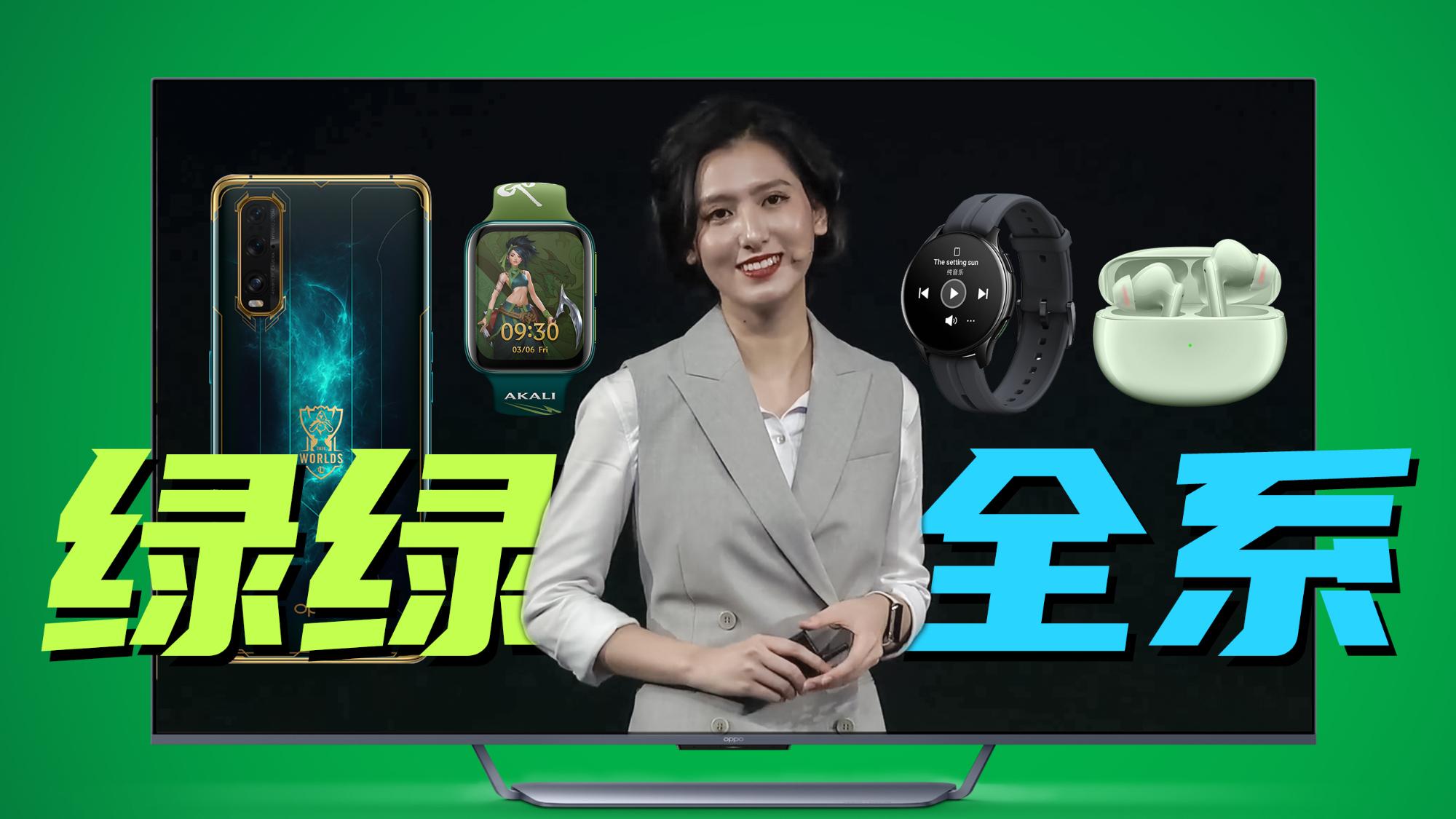 【短的发布会】OPPO的第一台电视,摸你卡产品经理发布精密仪器