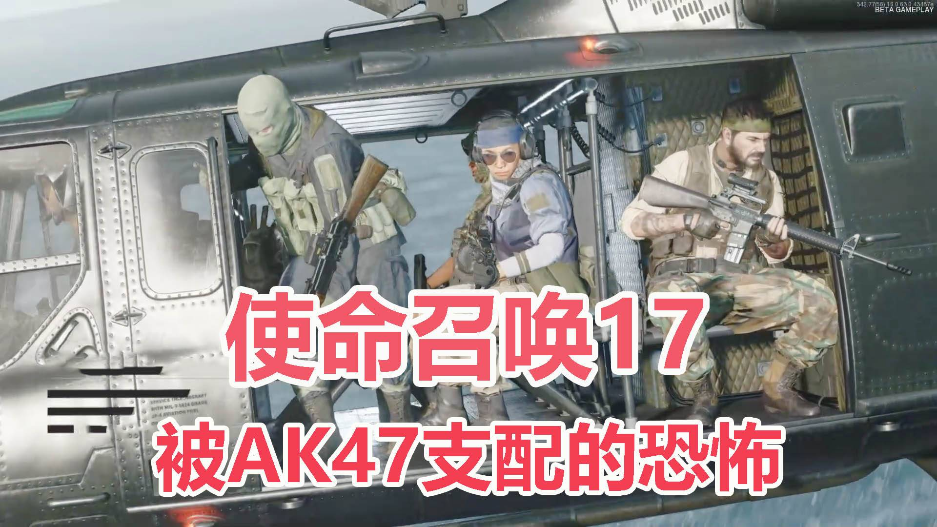 使命召唤17:满改8配件后的神器,感受被AK47支配的恐怖杀伤力