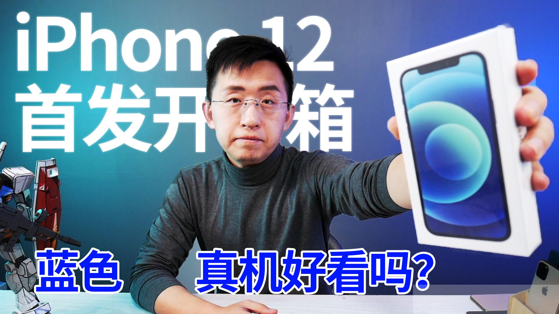 「科技美学直播」iPhone12 首发开箱① 蓝色真机好看吗?