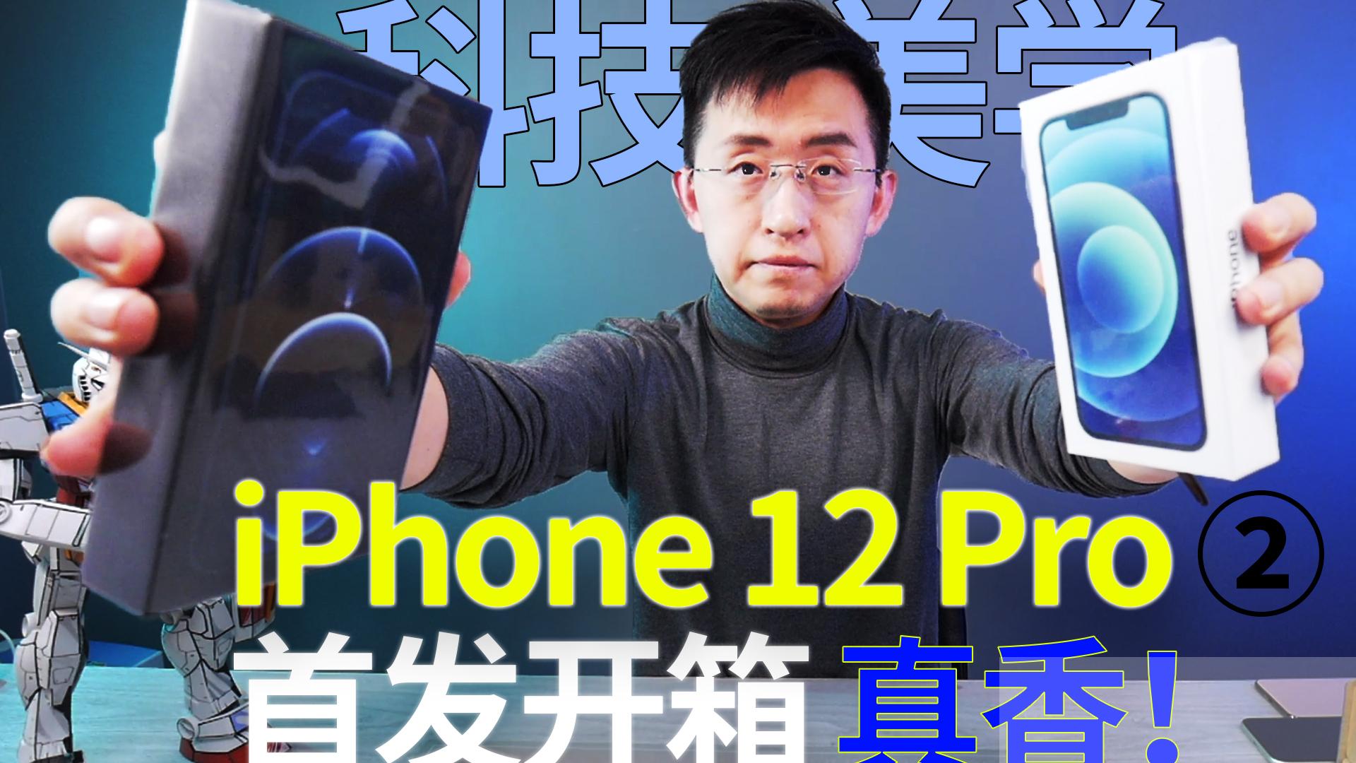 「科技美学直播」iPhone12Pro 首发开箱②真香!看外观就知道是旗舰了 颜值名不虚传