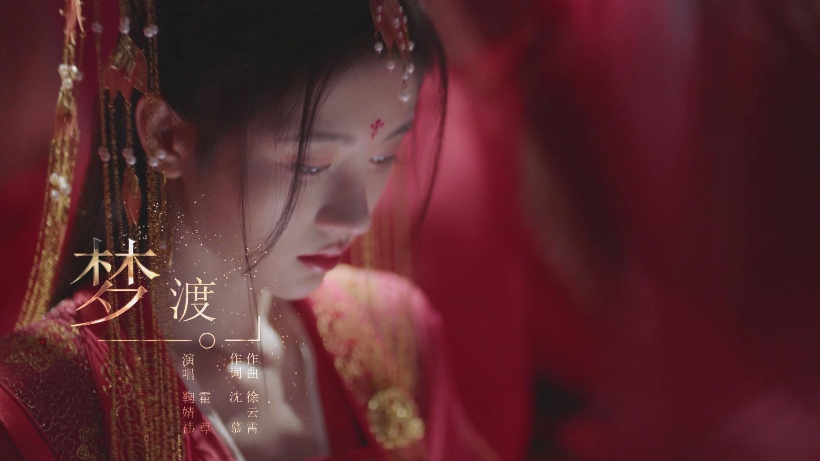《如意芳霏》主题曲《梦渡》MV【鞠婧祎&霍尊】