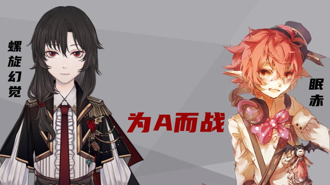 【螺旋幻覚×眠赤】为A而战【低音炮之争】