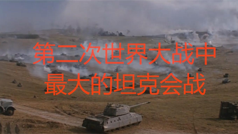 二战史上最大的坦克会战,苏德共投入约280万士兵,这才叫战争片