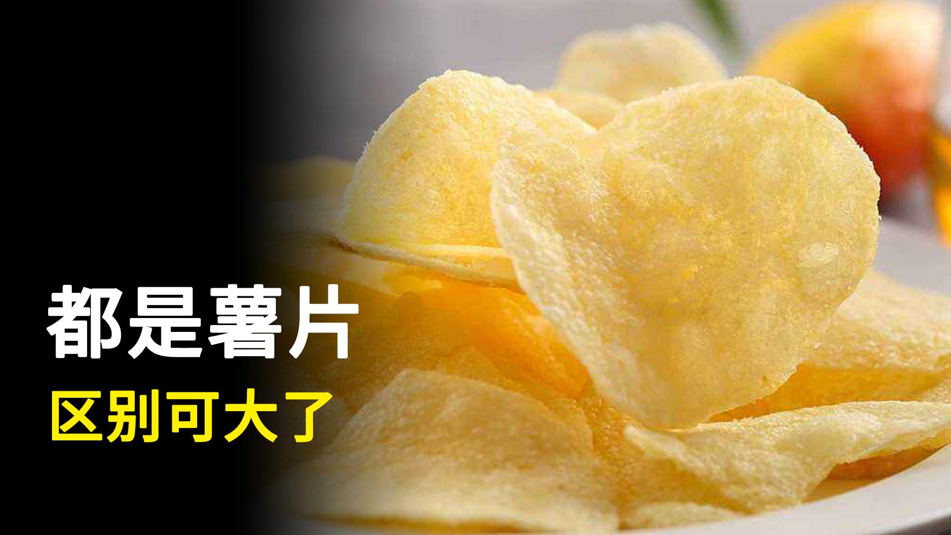 为什么袋装薯片,往往比罐装薯片好吃?