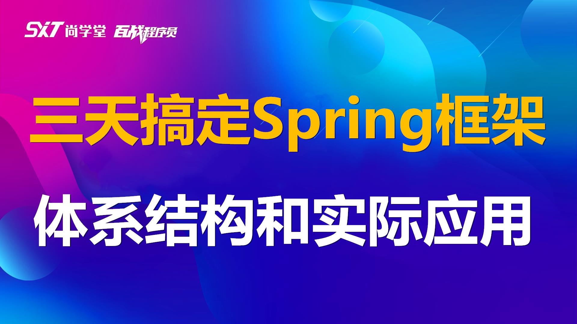 三天搞定Spring框架的体系结构和实际应用_Java零基础到高级Spring高级框架实战