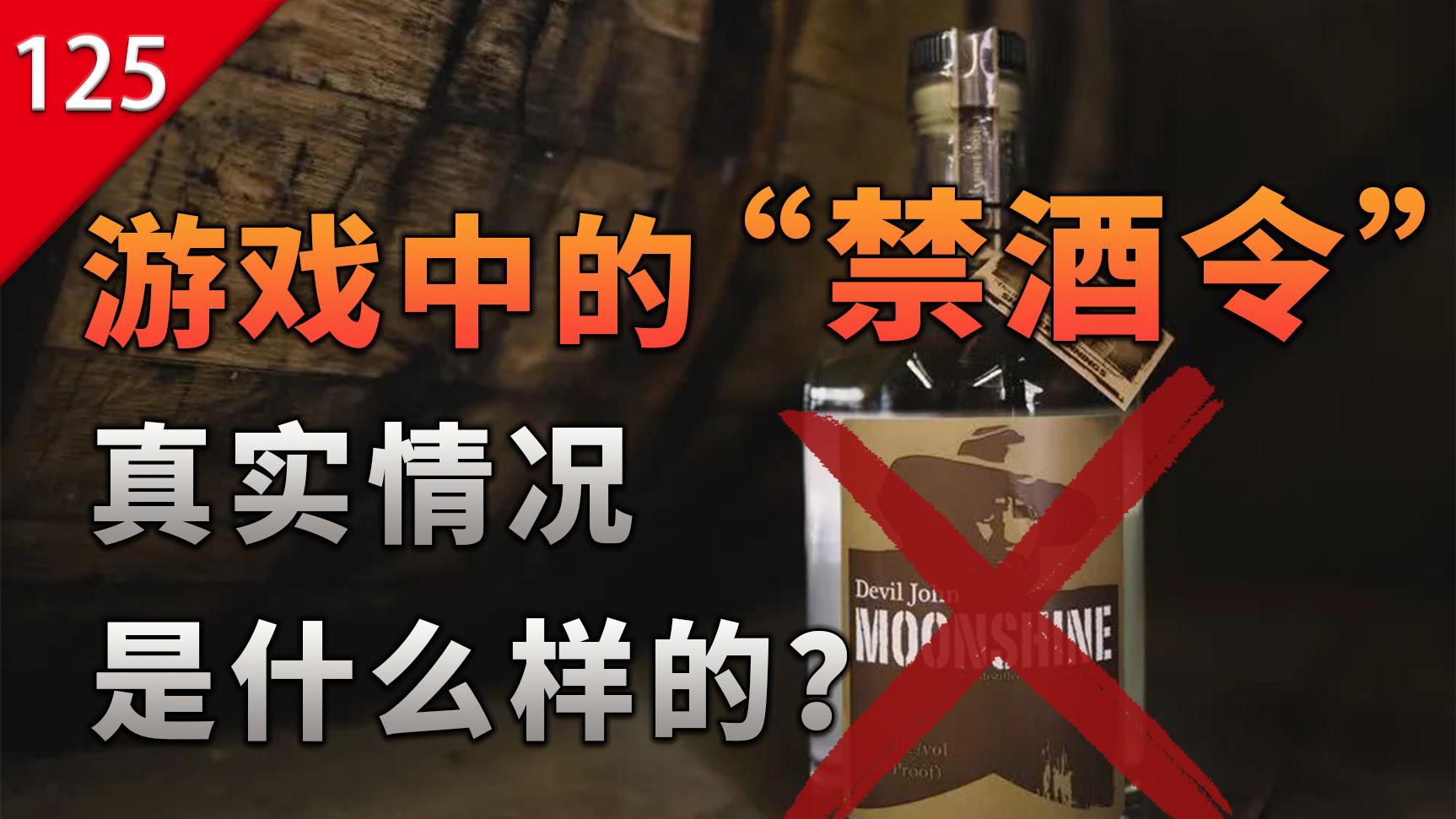 """【不止游戏】游戏中的""""禁酒令""""真实情况是什么样?"""