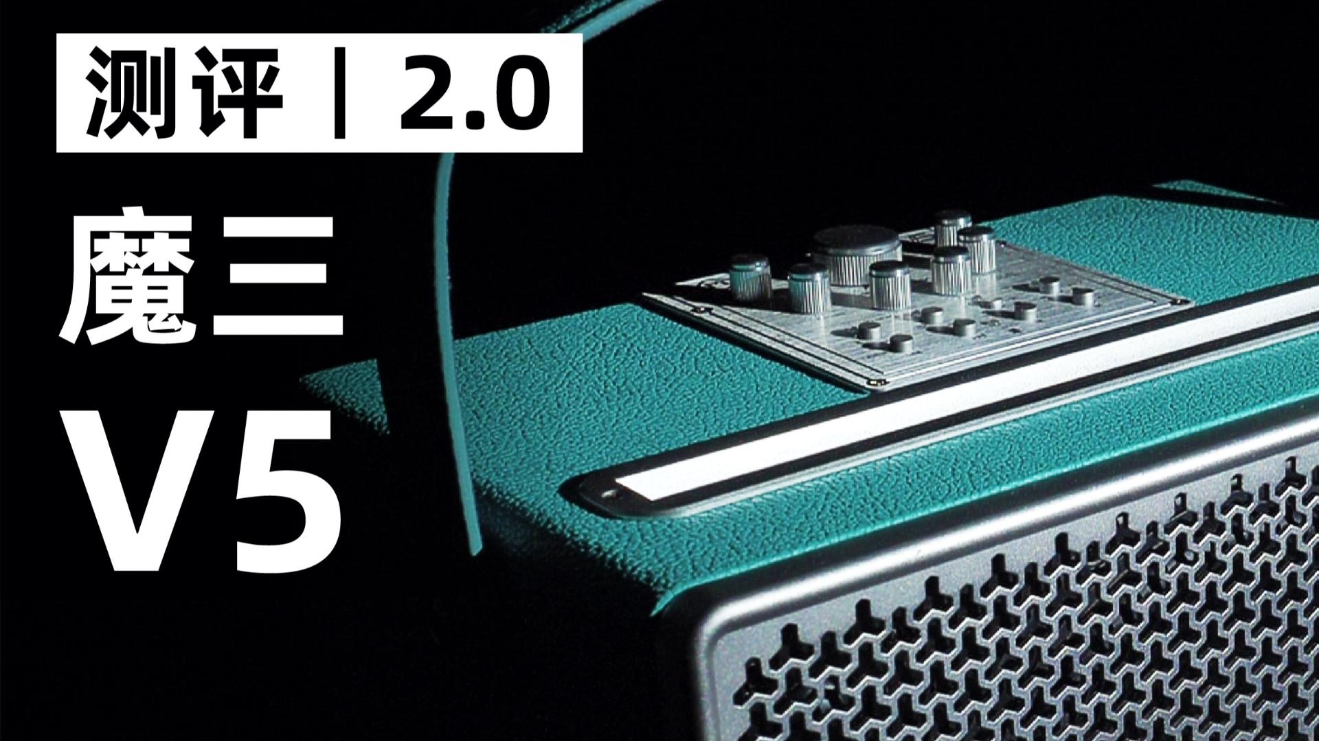 【首发】测评2.0|你要的全拿走!魔三V5音箱