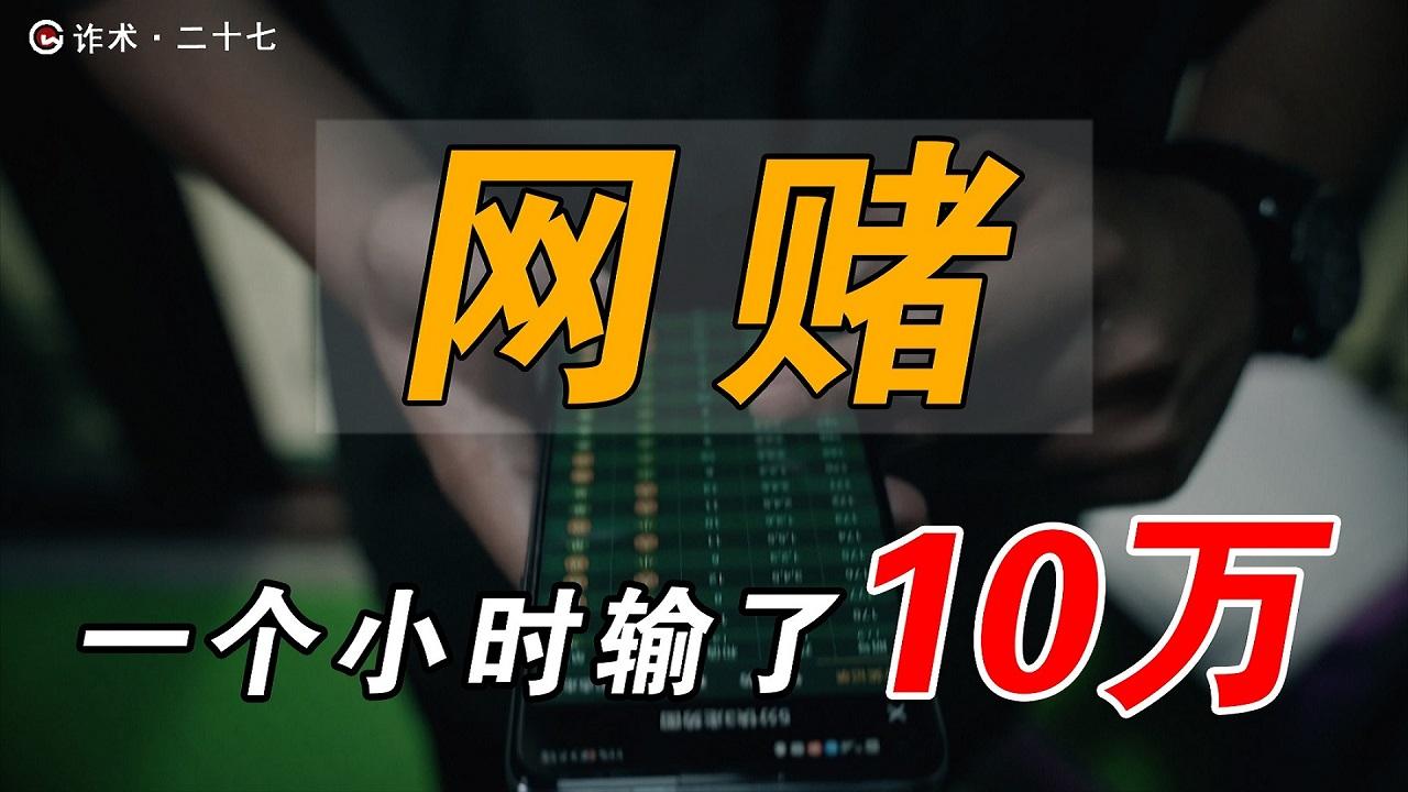 一个小时输了10万人民币,网络赌博到底有多可怕?