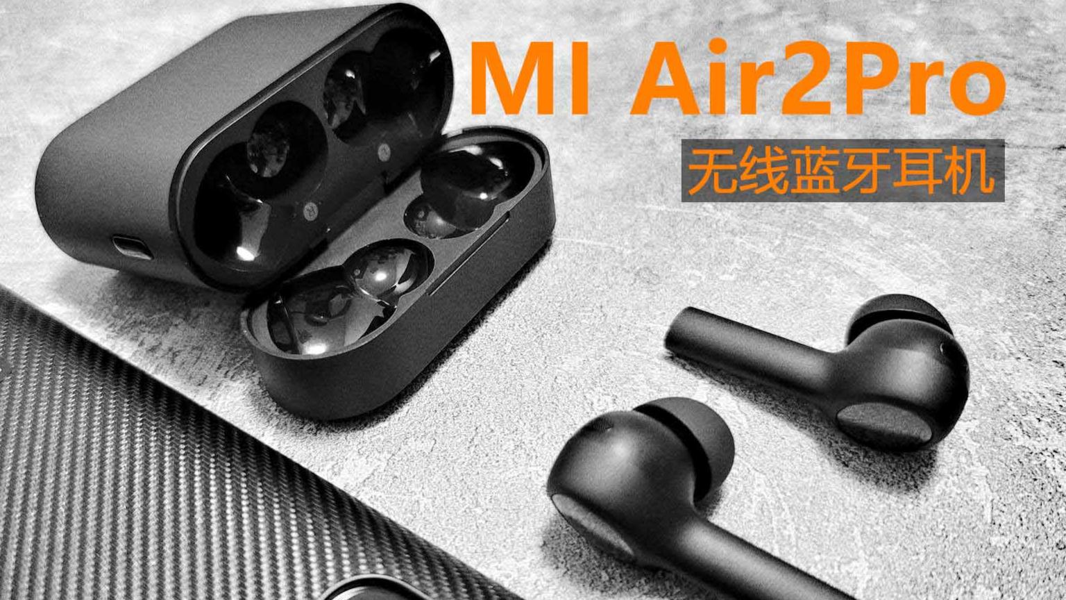 【小米Air2Pro 蓝牙耳机评测】米式性价比之选,就是实在比较中庸