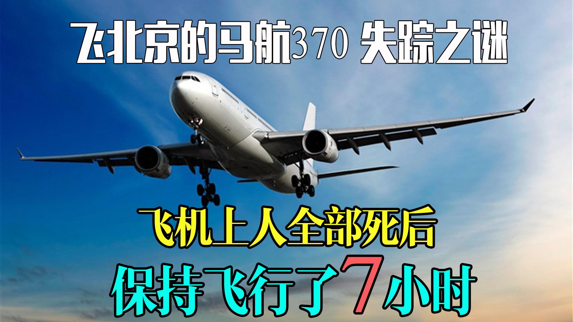 马航370神秘失踪,飞机上人死后,竟又飞行了7小时《空中浩劫》