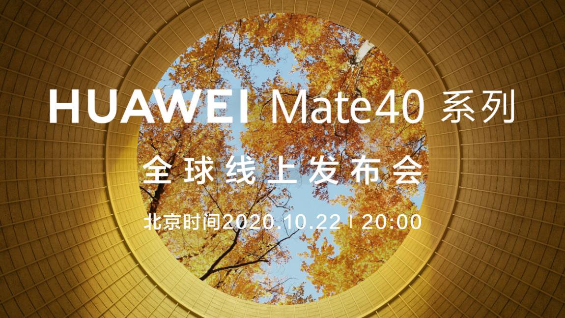 华为Mate 40 系列全球发布会全程回顾