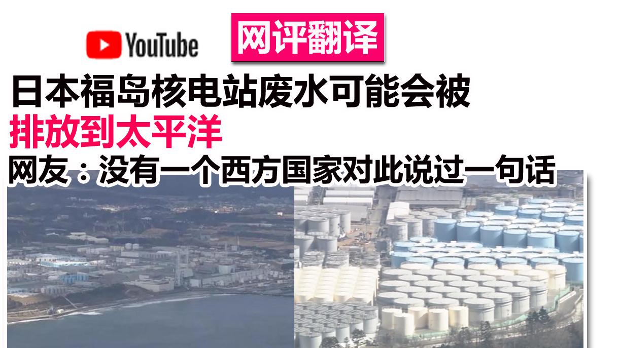 网评翻译:日本福岛核电站废水可能会被排入太平洋