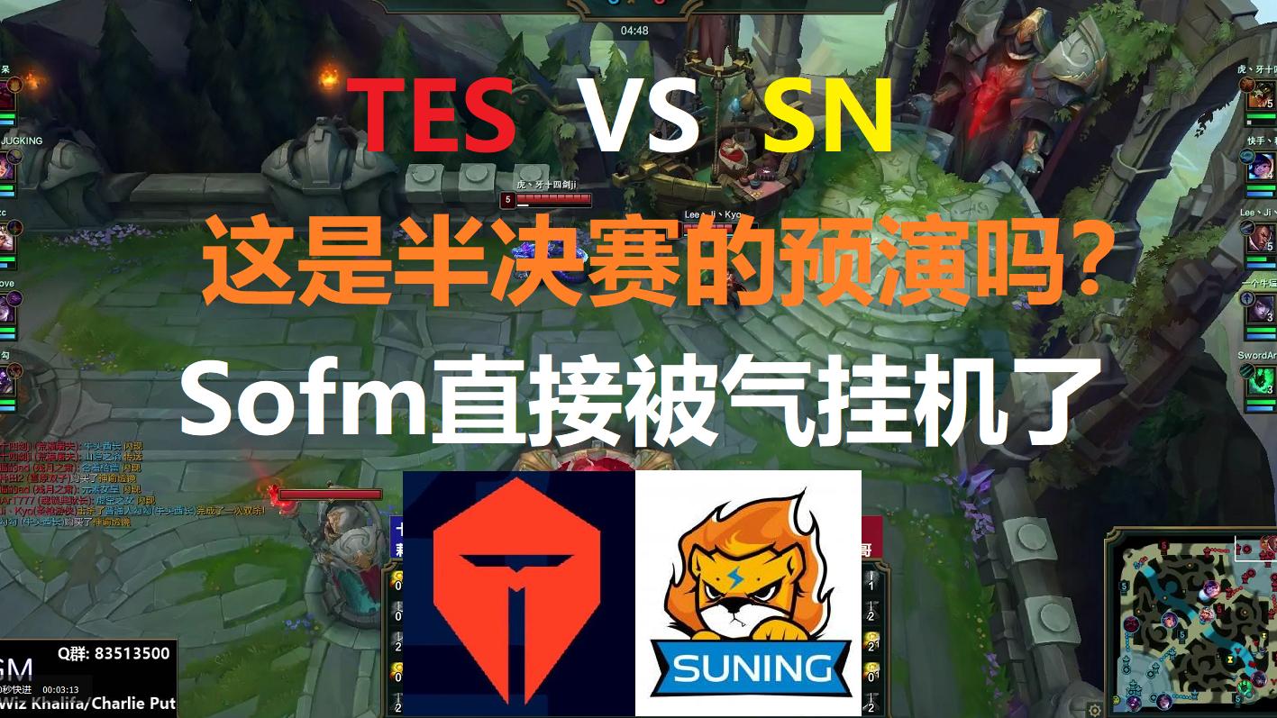 TES VS SN,这就是半决赛预演吗?Sofm居然被气挂机了!