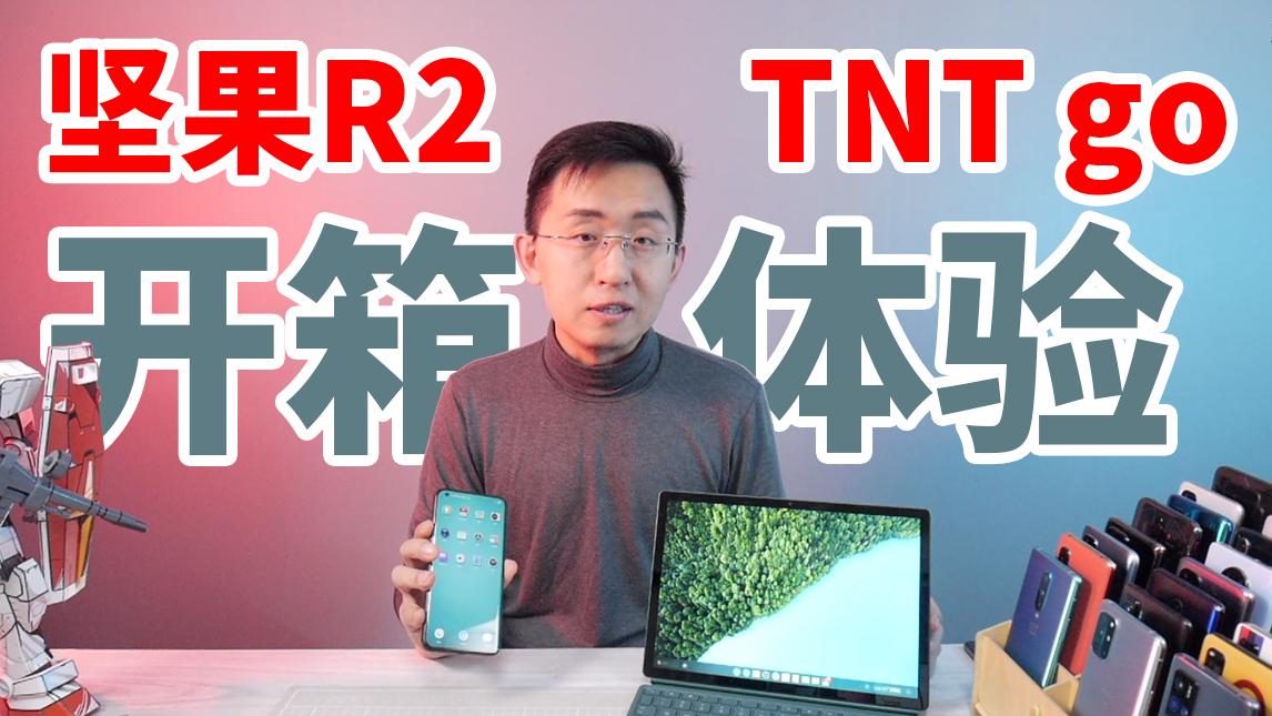 「科技美学直播」坚果R2+Smartisan TNT go开箱上手 | 一部手机,两个系统,更多体验