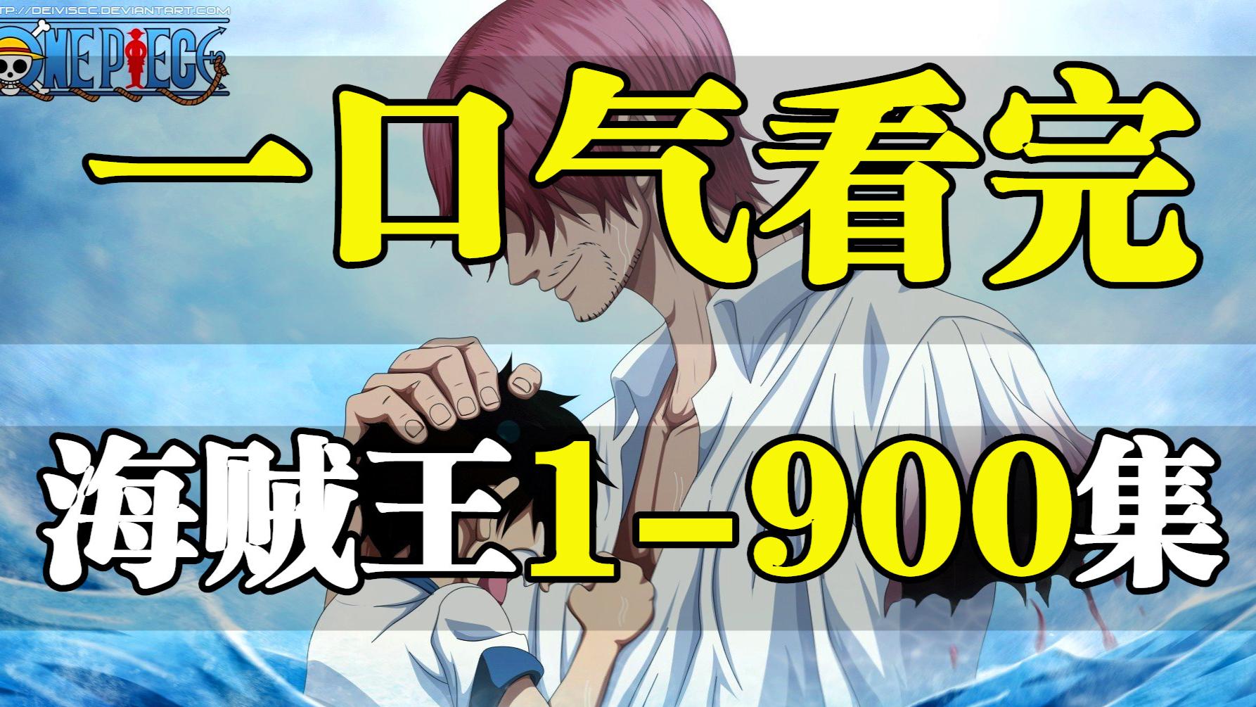 海贼王1-900集,一口气看完!