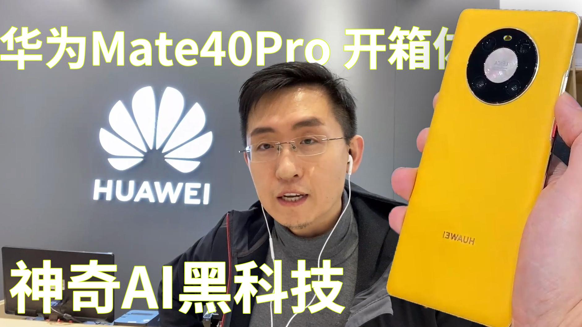 「科技美学直播」华为Mate40 Pro开箱上手体验 | 神奇AI黑科技?