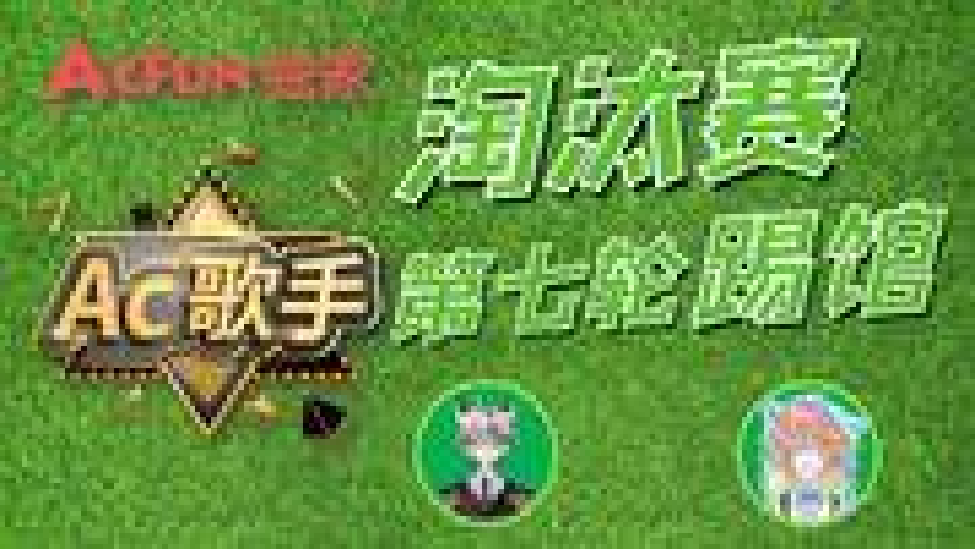"《AC歌手》第七轮踢馆赛""绿"":要想生活过得去,头上总得带点绿!"