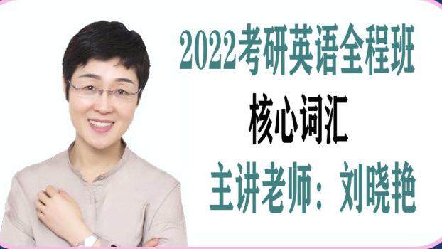 2022考研英语刘晓燕核心词汇-刘晓艳词汇基础精讲